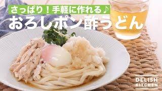 さっぱり!手軽に作れる♪おろしポン酢うどん | How To Make Udon with White Radish and Ponzu Sauce