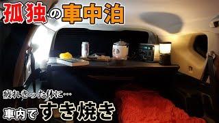 【孤独の車中泊】山奥で一人すき焼き【エクストレイルT32】