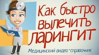 видео Как лечить ларингит в домашних условиях быстр и за 1 день