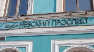 В Петербурге закрылись девять станций метро