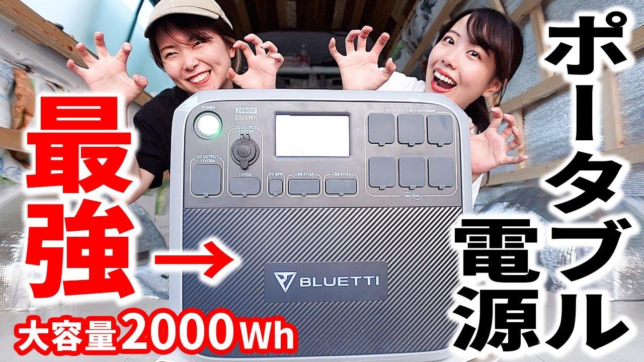 家電使い放題!超大容量の車中泊最強ポータブル電源【BLUETTI AC200P】