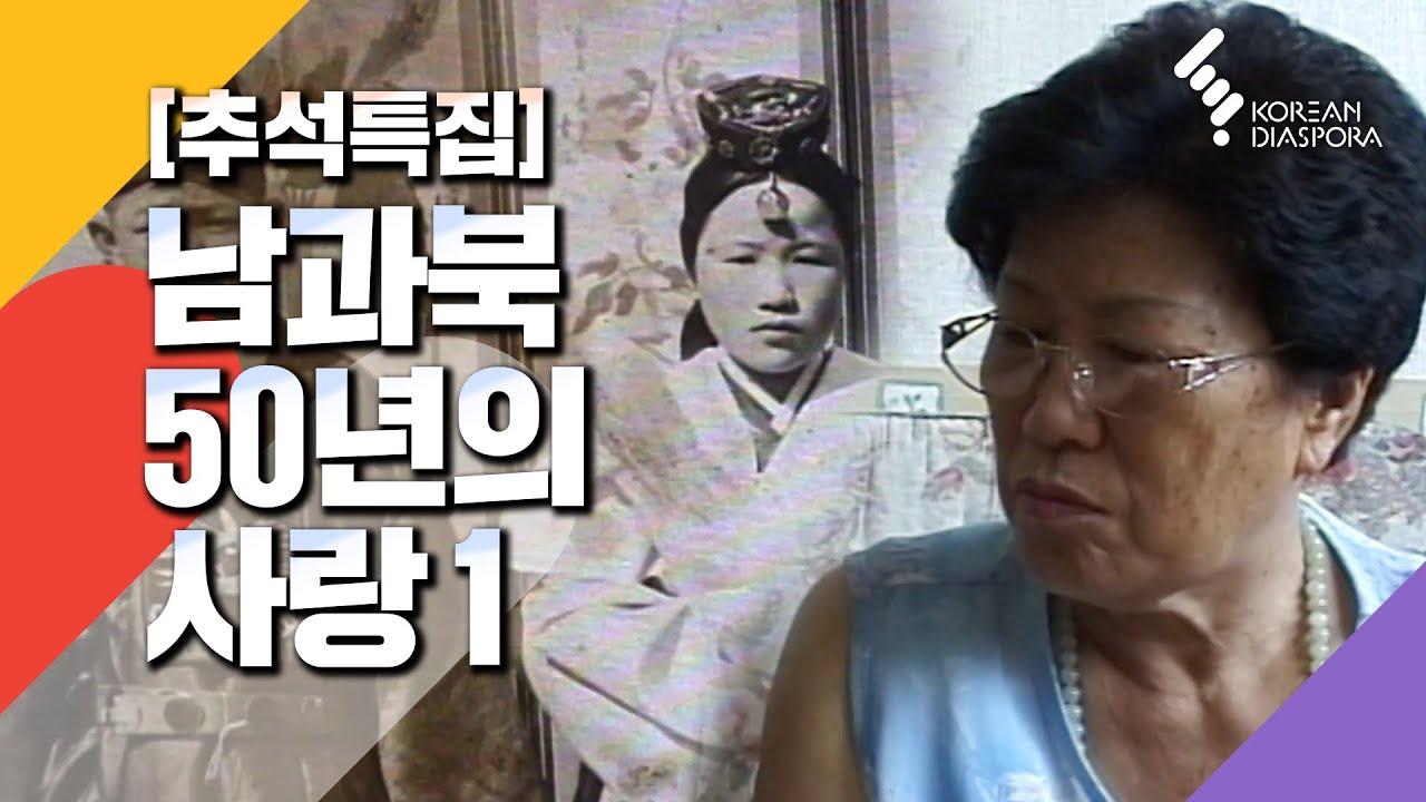[추석특집 인간극장] 2000년 남북이산가족 상봉의 세 여인 - 1부