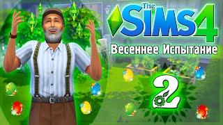 #2 The Sims 4 Весеннее Испытание 2016 | Яйца светятся?!