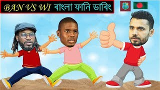 BANGLADESH vs WEST INDIES WORLD CUP MATCH FUNNY DUBBING | ICC CRICKET WORLD CUP 2019 | BD VOICE
