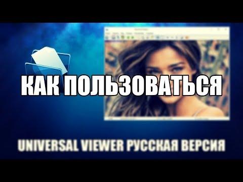 Universal Viewer как пользоваться ( Universal Viewer Обзор программы )