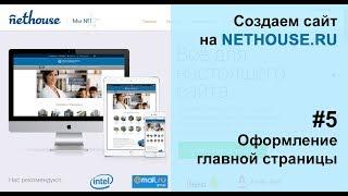 Создание сайта на Nethouse #5 Оформление главной страницы сайта