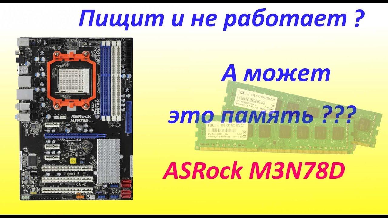 ASROCK M3N78D MOTHERBOARD DRIVER DOWNLOAD