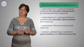 Русский 8 Определение