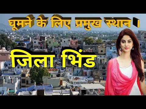 भिंड जिला | भिंड घूमने के प्रमुख स्थान | Bhind City | Bhind City tour | Bhind History | Bhind Jila