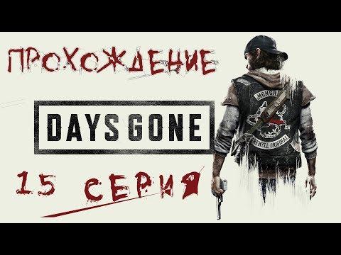 Прохождение Days Gone:Жизнь После 15 Серия Спасаем Бухаря