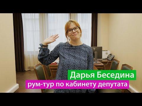 Рум-тур по депутатскому кабинету. Дарья Беседина