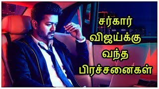Problems begins for Vijay's Sarkar