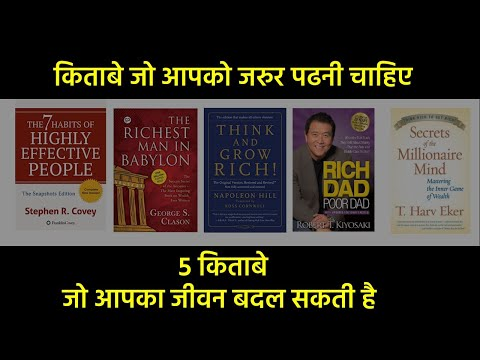 Top 5 Books to Start Journey of Financial Freedom in Hindi