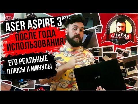 Acer Aspire 3 A315 ЧЕРЕЗ ГОД ИСПОЛЬЗОВАНИЯ, его реальные плюсы и минусы