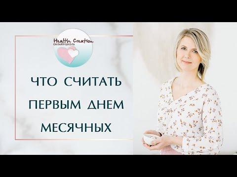 Репродуктивное здоровье. Как и что считать первым днем месячных? Мария Трегубова гинеколог