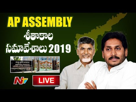 AP Assembly LIVE || Assembly Winter Sessions 2019 Day 1 Live || NTV Live