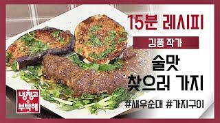 [15분레시피] 김풍 작가의 ′술맛 찾으러 가지′