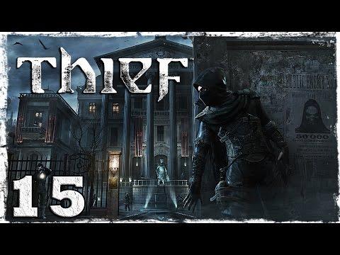 Смотреть прохождение игры [PS4] Thief. #15: Лицом к лицу со страхом.