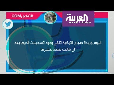 تفاعلكم : خطأ جديد من وكالة أخبار عالمية في قضية خاشقجي  - نشر قبل 1 ساعة