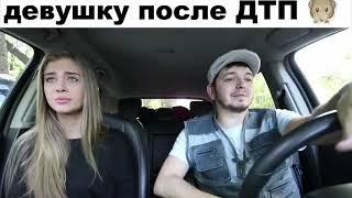 Таксист Русик спалил девушку её парню.