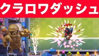 【クラロワ】新モード初公開!『クラロワダッシュ』を楽しみまくる! thumbnail