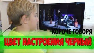 Download КОРОЧЕ ГОВОРЯ,ЦВЕТ НАСТРОЕНИЯ ЧЁРНЫЙ Mp3 and Videos