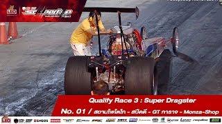 Qualify Day3 : Super Dragster -Run3 No.1  สยาม บุญช่วย/สยามโพโตไท - สปีดดี - GT การาจ - Monza-Shop