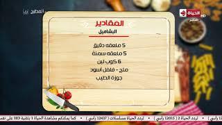 المطبخ - طريقة عمل البشاميل مع الشيف أسماء مسلم