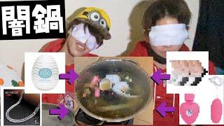 【閲覧注意】YouTube史上最悪...ゲテモノ闇鍋が完成した『後編』