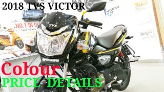 2018 ALL NEW TVS VICTOR PREMIUM EDITION COLOUR, PRICE DETAILS AND WALK AROUND REVIEW