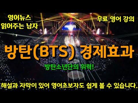 영어뉴스 읽어주는 남자: 방탄(BTS) 경제효과(feat. 방탄소년단의 위력!)