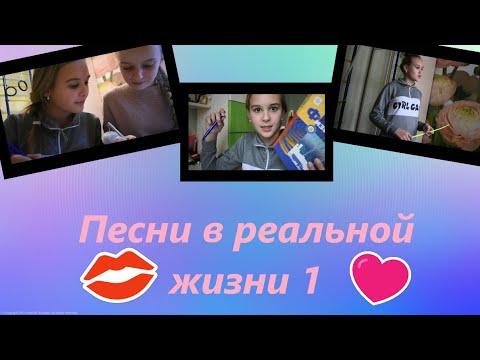 ПЕСНИ В РЕАЛЬНОЙ ЖИЗНИ 1! Снимаю с подругой?! Any Shkarina! Sasha Ice!!!