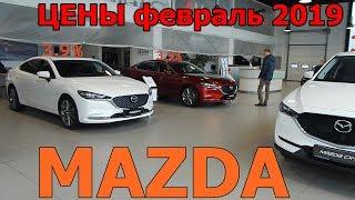 Mazda  Цены Февраль 2019