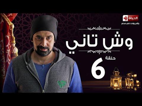 مسلسل وش تانى HD - الحلقة السادسة - Wesh Tany Eps 06