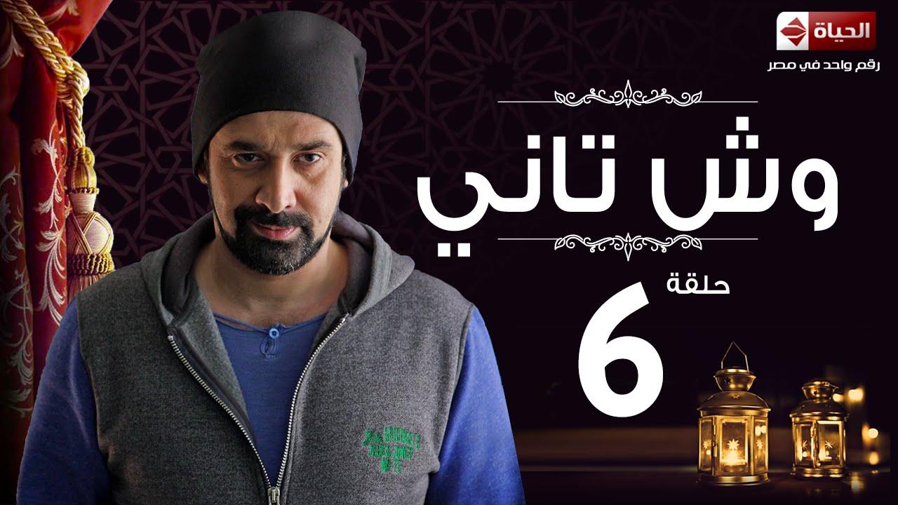 مشاهدة مسلسل وش تاني حلقة 6