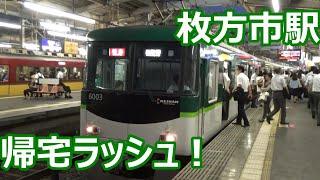 【ひっきりなしに来る京阪電車!】枚方市駅・夕ラッシュ動画集