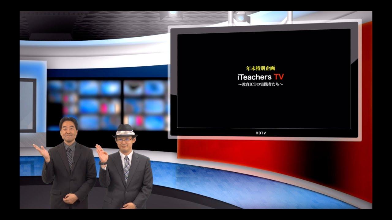 【iTeachers TV 年末SP】年末スペシャルを公開しました!