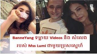 banneyang-videos-mss-lumi-