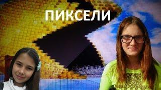 Наш поход в кино 2 / Katia Lei and Olga Mai / Пиксели
