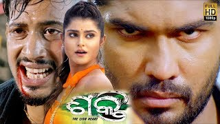 Action  Ofiicial Trailer   Odia Movie   Shakti   Karan & Suryamayee   Director - Sudhakar Basanta