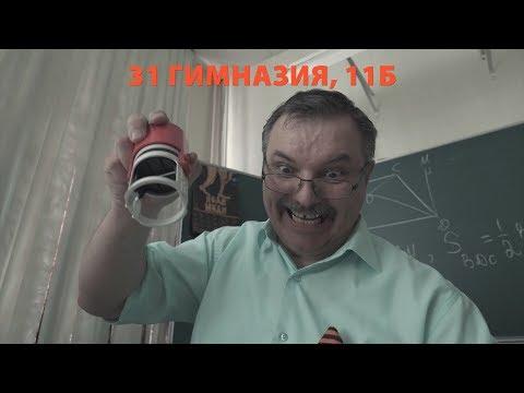 Гимназия 31 11Б