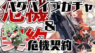 【アークナイツ】バグパイプガチャ/危機契約#0【小森ねね】