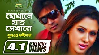 Jekhane Jai Sekhane   যেখানে যাই সেখানে   Shakib Khan   Boby   Bangla Movie Song