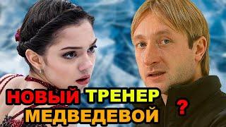 Евгения Медведева ВЕРНУЛАСЬ в Москву кто будет её ТРЕНЕРОМ