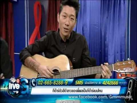Live@G : พล-ยักษ์ สอนจับคอร์ดกีต้าร์