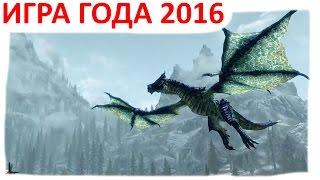Лучшая Игра Года 2016 - Скайрим с модами