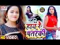 #Video - Hay Re Patarki - Tiktok #Viral Song - हाए रे मेरी सोना - Deepak Yadav - New #Romantic Song