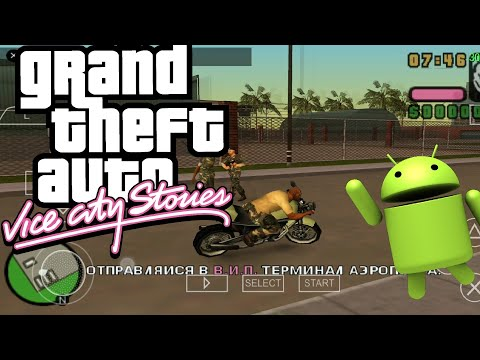 GTA Vice City Stories на русском языке, Gameplay PSP, Android,mi8, Snadragon 845, PPSSPP