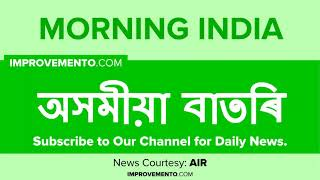 21 February 2019 (অসমীয়া) Morning News in Assamese AIR