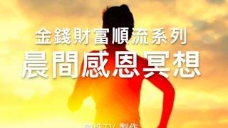 『金錢財富順流系列』每日晨間感恩冥想 『請開字幕』秘密/吸引力法則/金錢財富冥想 thumbnail